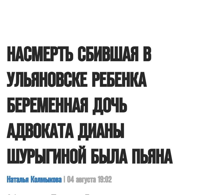 В доме, который построил Джек. Журналисты, Хайп, Диана Шурыгина, Адвокат