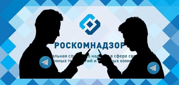 Во время охоты на Telegram Роскомнадзор превысил свои полномочия Роскомнадзор, Блокировка telegram, Суд, Превышение полномочий, Генпрокуратура, Россия, Накануне, Мессенджер