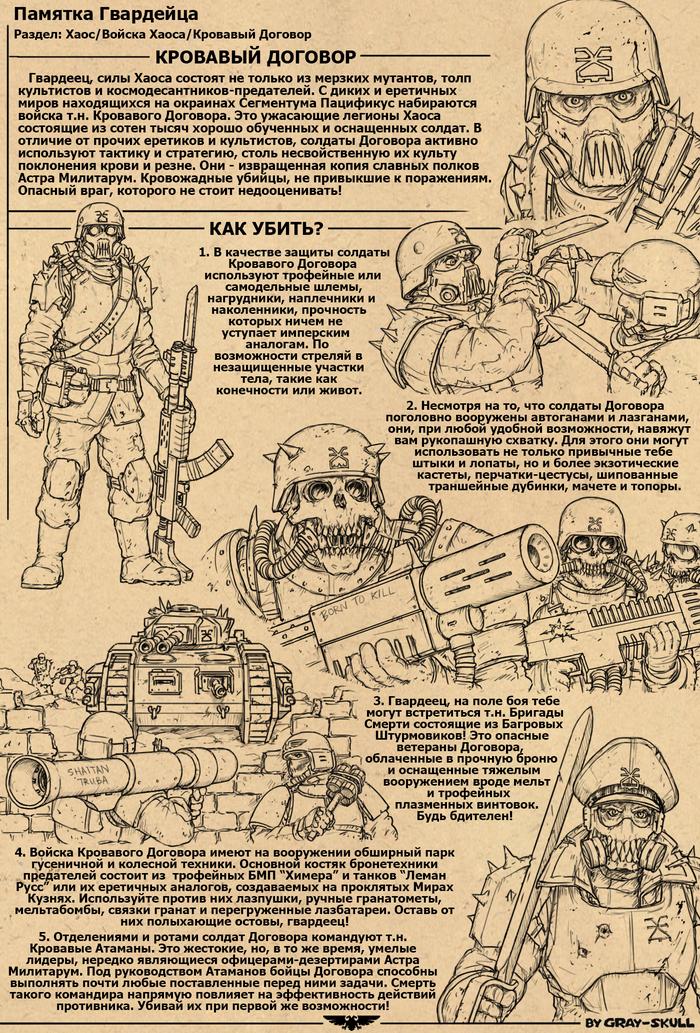 Памятка Гвардейца №5 (by Gray-Skull) Warhammer 40k, Warhammer, Gray-Skull, Имперская гвардия, Кхорн, Памятка, Арт, Картинки