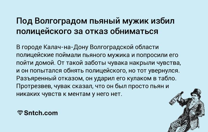 Невзаимная любовь Волгоград, Объятия, Полиция