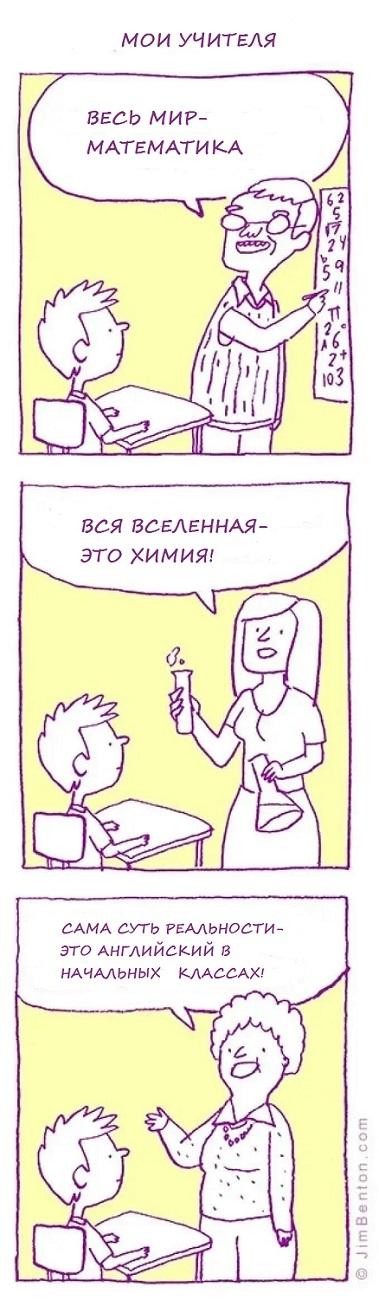 Мои учителя Комиксы, Учитель