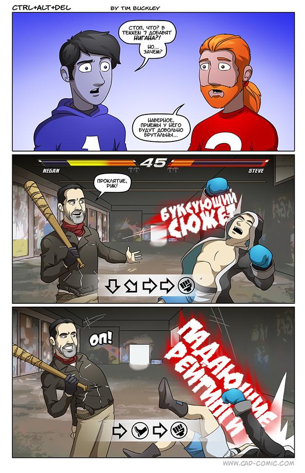 Бонусный персонаж Ctrl Alt Del, Комиксы, Tekken 7, Ниган, Ходячие мертвецы