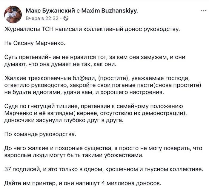 Днище Украина, Коллеги, Twitter, Политика, Доносы