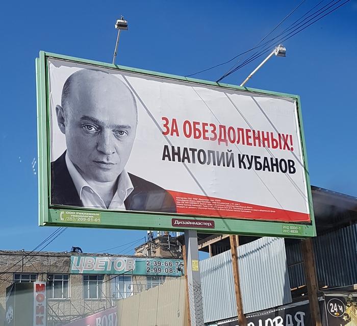 Забавный слоган у кандидата Кандидаты, Новосибирск, Слоган