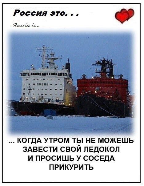 Россия это ... Россия, Атомный ледокол, Авто, США, Длиннопост, Текст