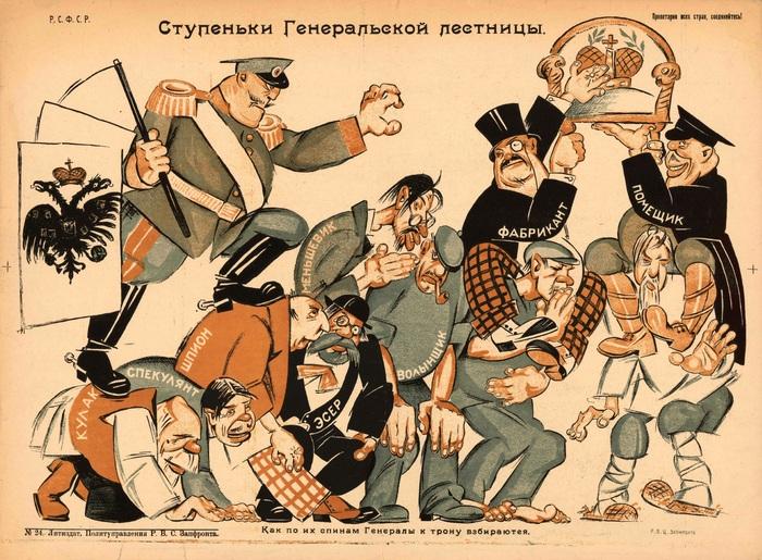 «Ступеньки генеральской лестницы: Как по их спинам генералы к трону взбираются». РСФСР, 1920