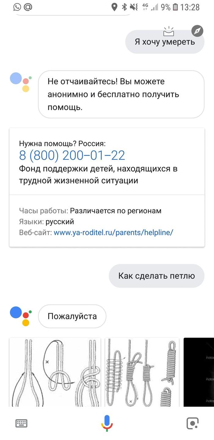 Гугл помогает Окей гугл, Суицид