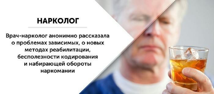 Такие разные профессии. Нарколог Профессия, Нарколог, Алкоголизм, Наркомания, Врачи, Копипаста, Длиннопост