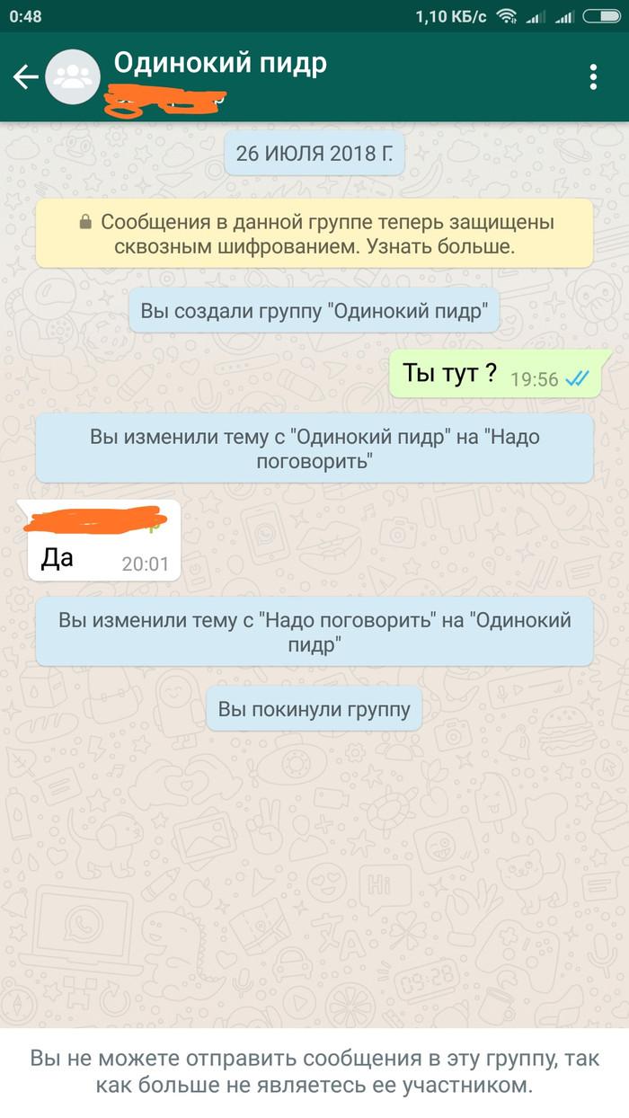 Тупой прикол, но я поржал Прикол, Whatsapp, Тупость, Ржака, Мат