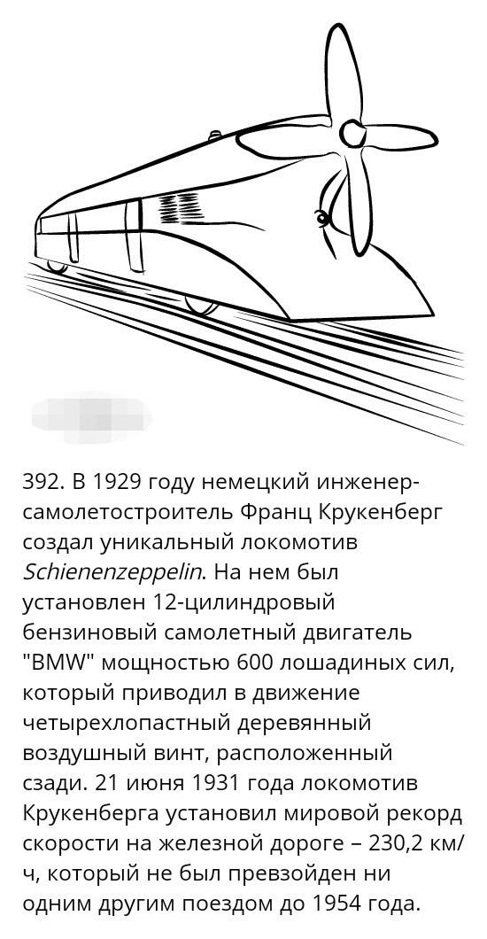 БМВ-локо