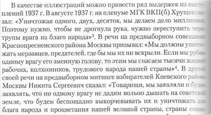 Как Хрущев не участвовал в репрессиях Политика, История, Хрущев, Радикалы, США, Армен Гаспарян, Twitter, Общество