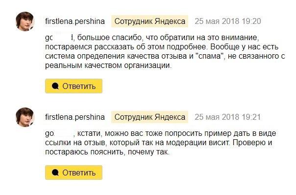 """Сервис Я.Карты или """"нам по**й"""" Яндекс, Бизнес, Длиннопост, Без рейтинга, Отзыв"""