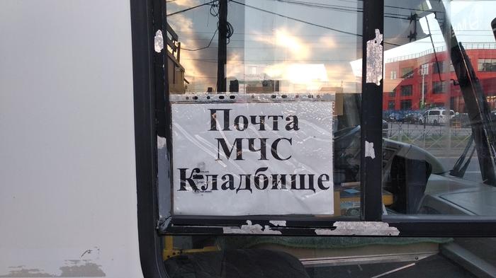 Интересный маршрут Маршрут, Маршрутка, Фотография, Санкт-Петербург, Девяткино
