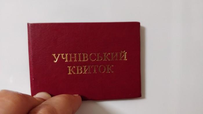 Найден документ. Киев Утеряны документы, Находка, Без рейтинга
