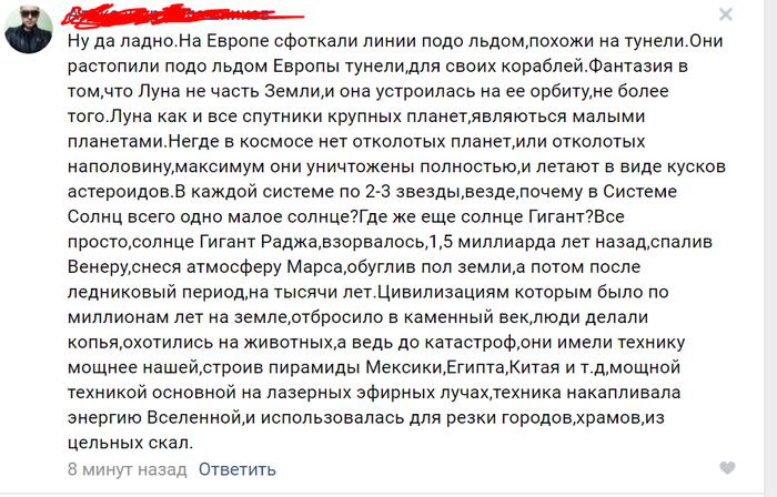 Настоящая история человечества Псевдонаука, Альтернативная история, Космос, ВКонтакте, Комментарии