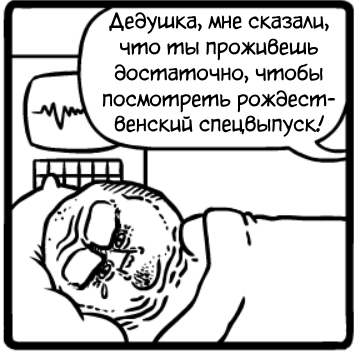 Звездные войны Комиксы, Перевел сам, Mrlovenstein