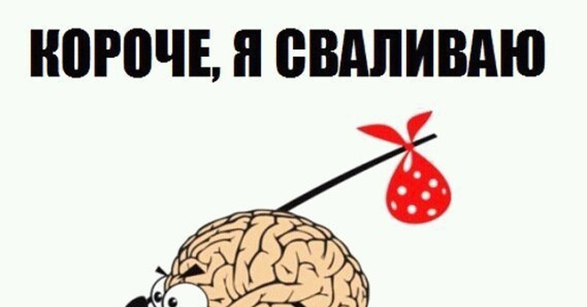 Приколы про мозг картинки