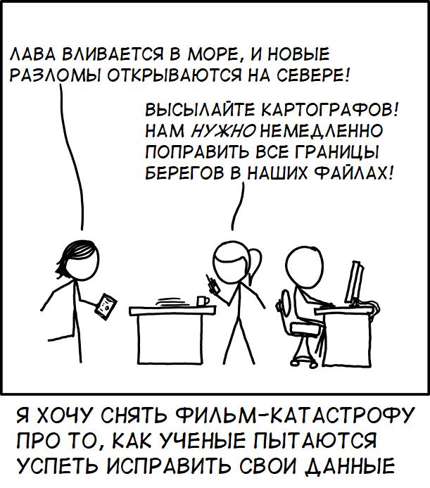 Фильм-катастрофа Xkcd, Перевод, Фильм-Катастрофа, Шутка, Комиксы