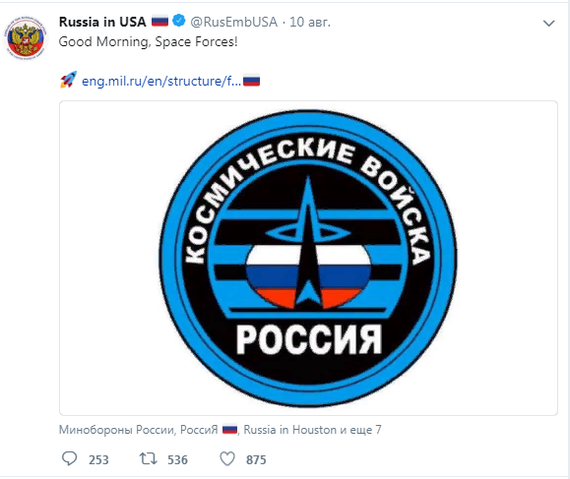 «Доброе утро, Космические войска!» США, Россия, Армия, Гонка вооружений