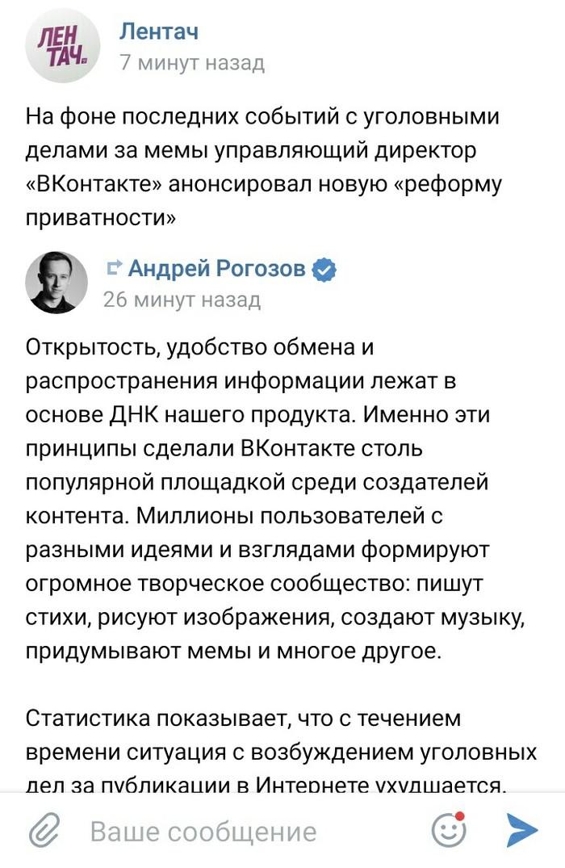 Ответ управляющего директора вк на аресты за репосты ВКонтакте, Копипаста, Текст, Длиннопост, Лентач, Репост, Приватность