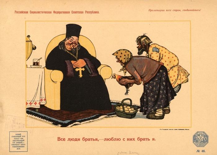 Плакат «Все люди братья, - люблю с них брать я» [1919]. Рсфср, Плакат, История, Поп, 1919, Советские плакаты, Антирелигия