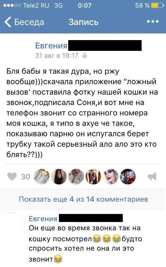 Небольшая подборка с женского паблика Вконтакте, Скриншот, Женщина, Длиннопост, Юмор, Мат