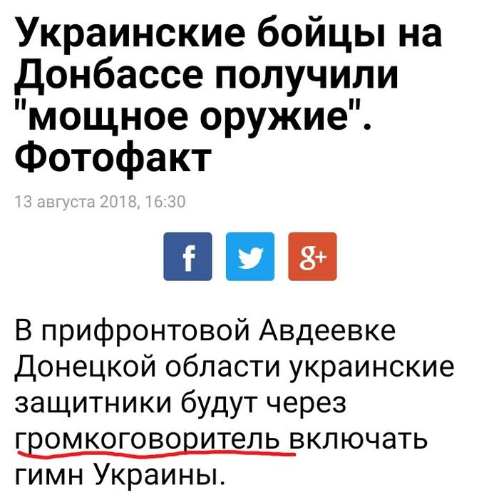 Шах и мат Украина, Политика, Донбасс, АТО, Громкоговоритель