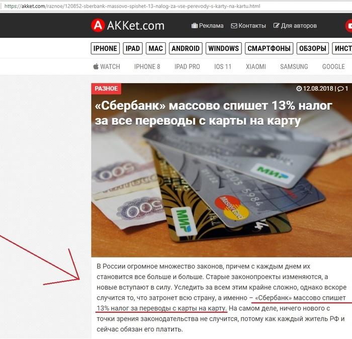 Сбербанк массово спишет 13% налог за все переводы с карты на карту (Новость в СМИ)? Новости, Сбербанк, Налоги, Фнс, Фэйкньюс, Журналисты, СМИ, Расследование, Длиннопост