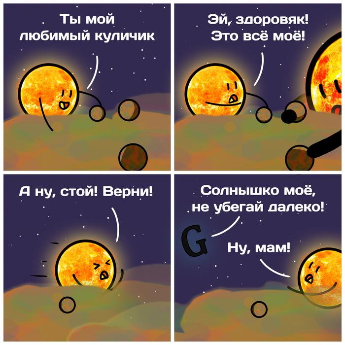Новость №639:Молодую Солнечную систему могла обокрасть другая звезда Комиксы, Наука, Образовач, Солнце, Астрономия