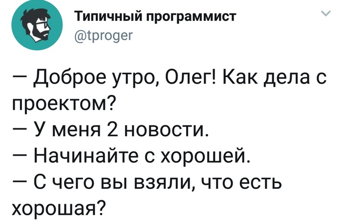 Доброе утро, Олег!