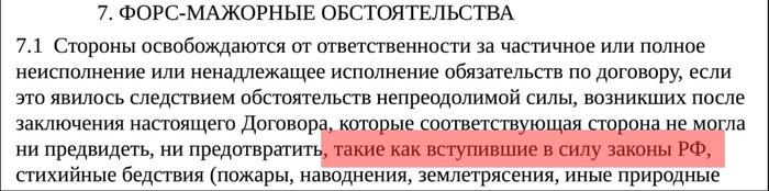 Непредвиденные обстоятельства Договор, Юмор, Юриспруденция, Россия
