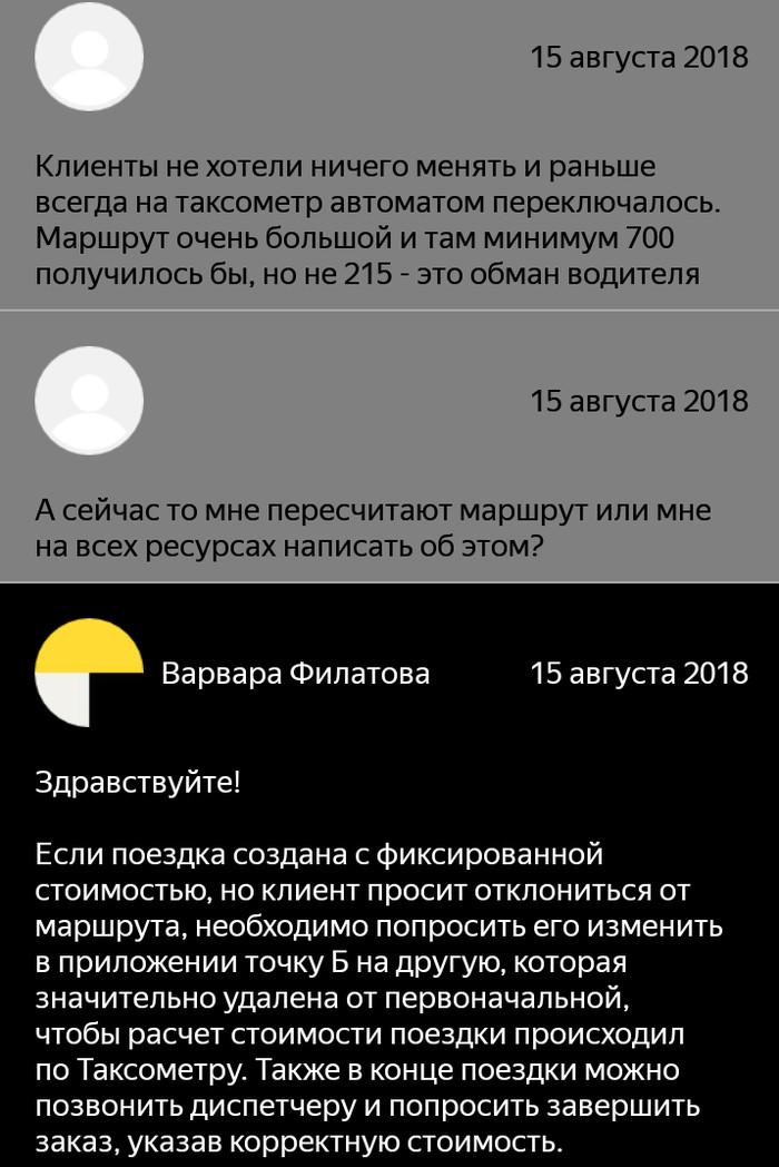 Yandex Taxi плевать на водителей Яндекс такси, Такси, Длиннопост, Обман