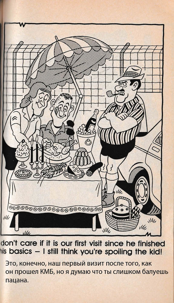 Bytvas! Выпуски 96-105 Bytvas!, Комиксы, Tomoboshi, Карикатура, Длиннопост, Армия