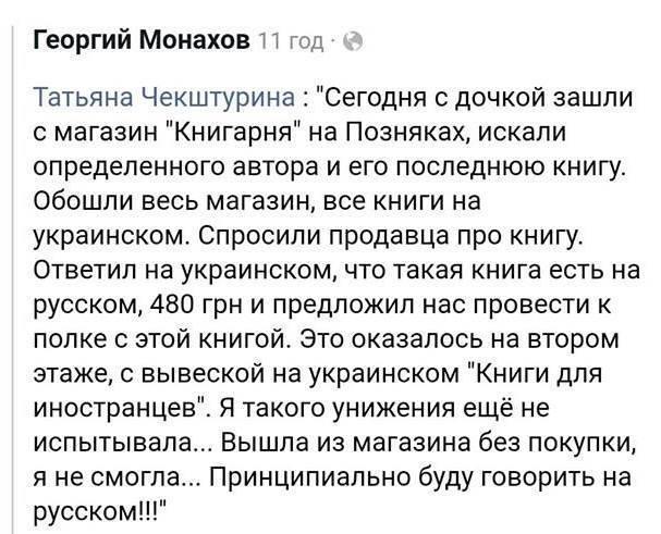 О русофобии