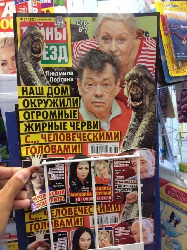 Желтизна какая Общество, Россия, Желтая пресса, ВКонтакте, Печальбеда, Скриншот