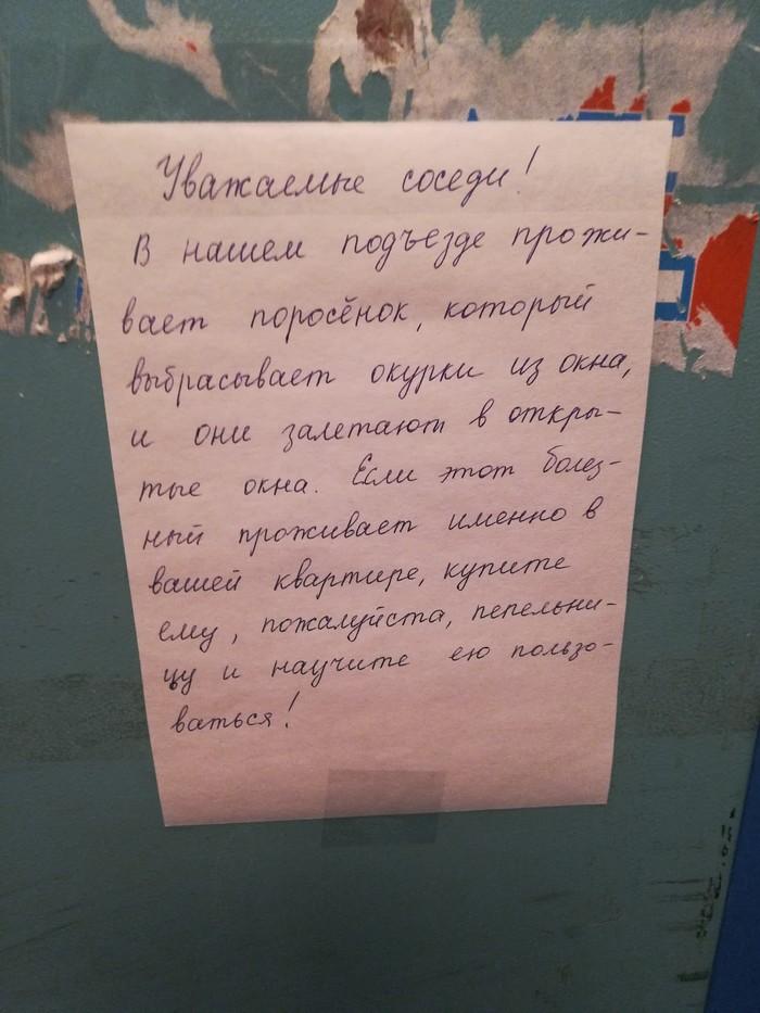 Послание в лифте. Лифт, Записка, Не мусорьте!