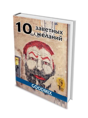 GOODMIX - 10 заветных желаний Goodmix, Книги