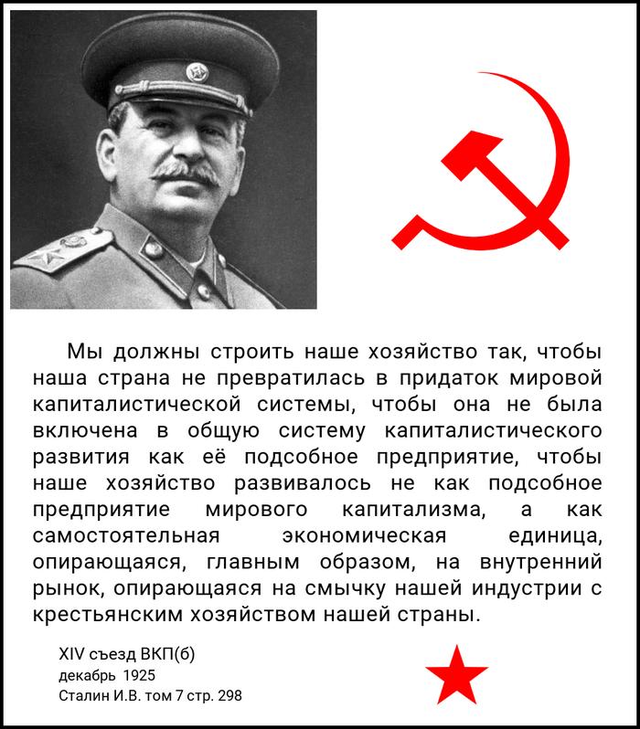 С каждым падением курса рубля все актуальнее Сталин, Цитаты, Курс валют, Хозяйство, Придаток, Запад, Капитализм, Социализм