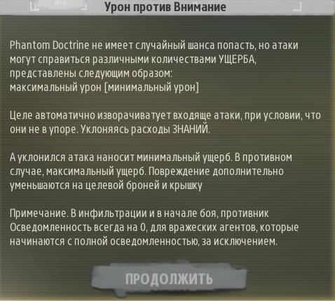 П-Перевод. Phantom Doctrine, Rpg, Tactical, Turn-Based, Игры, Перевод