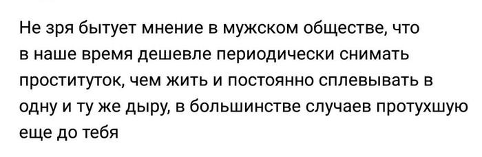 Мужской паблик ВКонтакте. Исследователи форумов, Мужские форумы, Аленизм, Длиннопост