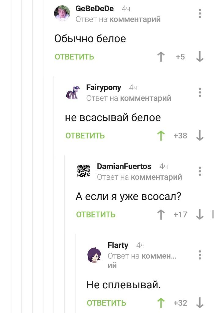Комментарии Комментарии на пикабу, Мазут, Golubgolub, Длиннопост