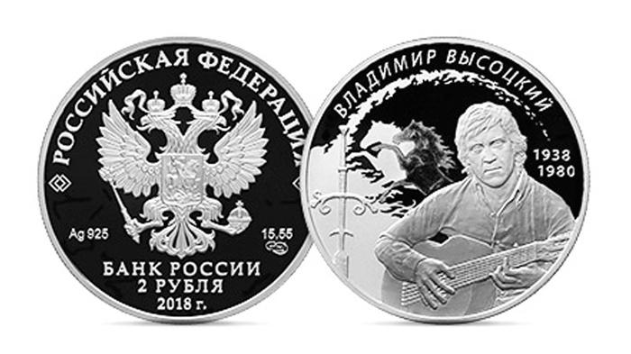 Центробанк выпустил серебряную памятную монету в честь Высоцкого Монета, 2 рубля, Серебрянная монета, Памятные монеты, Редкие монеты, Нумизматика, Владимир Высоцкий