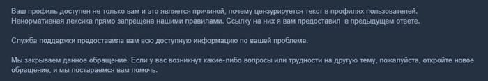 Стим - это ездец. Steam, Steam support, Бомбануло