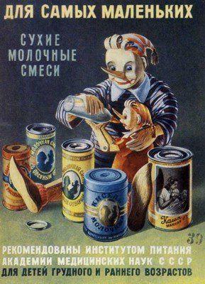 Продукты питания - Советская реклама. Плакат, СССР, Реклама, Продукты питания, Длиннопост, Советские плакаты, Сделано в СССР