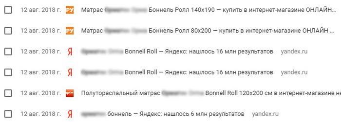 Яндекс сливает персональные данные и историю поиска? Яндекс, Мошенники, Без рейтинга, Заговор, Реклама
