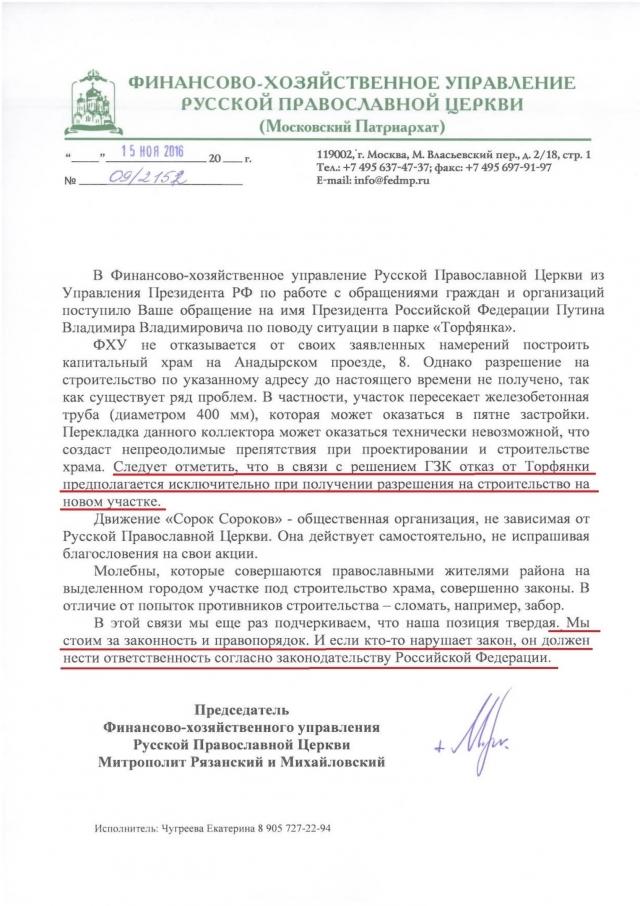 РПЦ забирает парк в Москве Новости, Россия, Москва, РПЦ, Парк, Негатив, Длиннопост