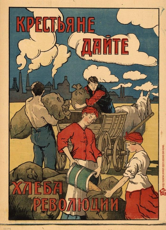 «Крестьяне, дайте хлеба революции». УССР, 1919 Советские плакаты, Плакат, Революция, Хлеб, Продразвёрстка, Крестьяне, УССР