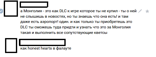 DLC Монголия Hearts
