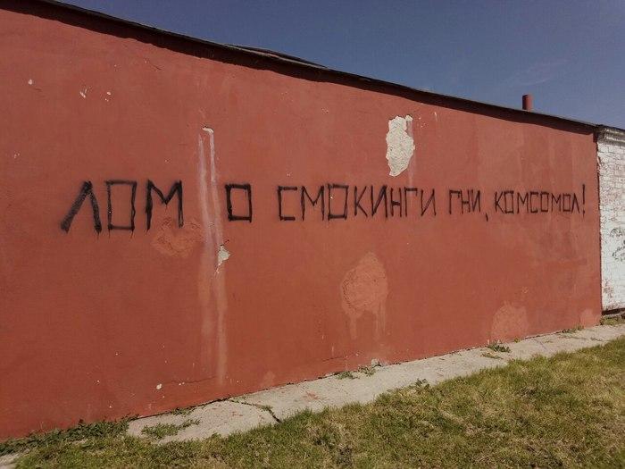 Поэз и я Комсомол, Стишки заборные, Палиндром, Вижу рифму