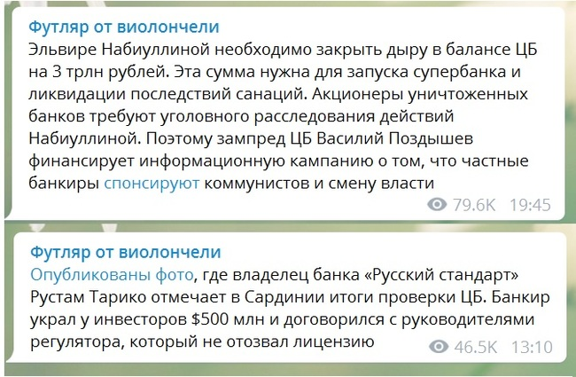 Улюкаев ждет соседей Политика, Центральный банк, Улюкаев, Набиуллина, Длиннопост